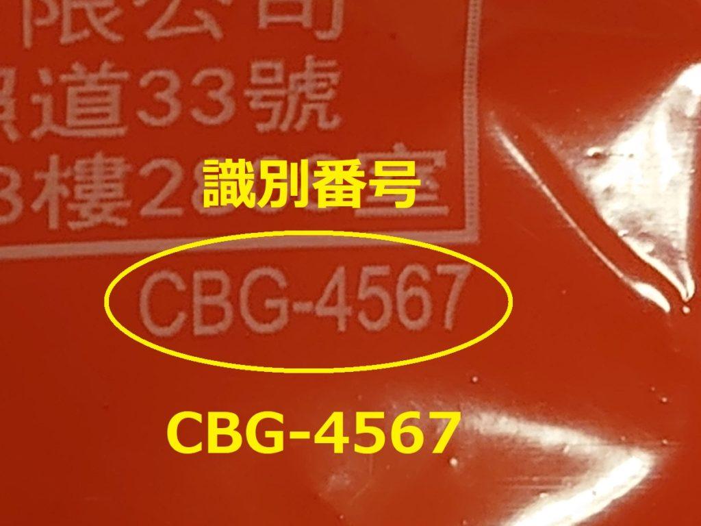 識別番号:CBG-4567
