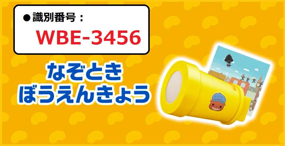 識別番号:WBE-3456