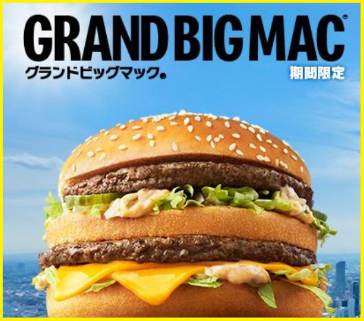【期間限定メニュー】グランドビッグマック