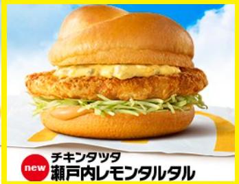 【新作メニュー】チキンタツタ瀬戸内レモンタルタル