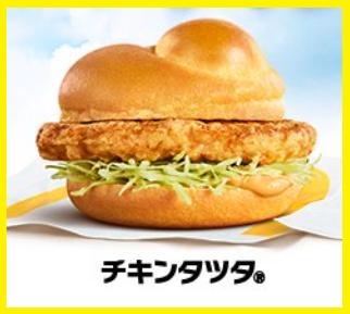 【期間限定メニュー】チキンタツタ
