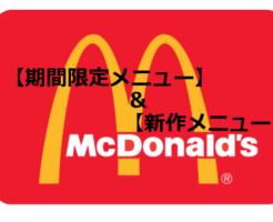 マクドナルド 期間限定メニュー&新作メニュー