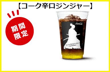 コーク® 辛口ジンジャー(レモン果汁2%使用)