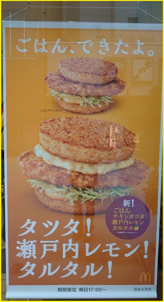 【糖質注意!】マック ごはんチキンタツタ 『カロリー/糖質/栄養成分』~【単品&セット別】一覧
