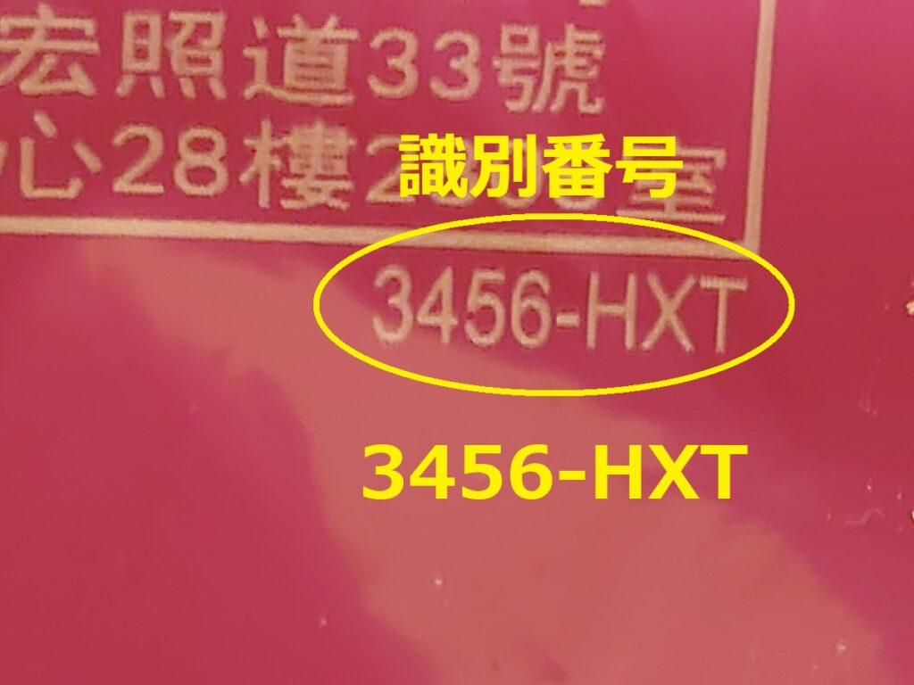 ラブピョコ シェイクの識別番号:3456-HXT