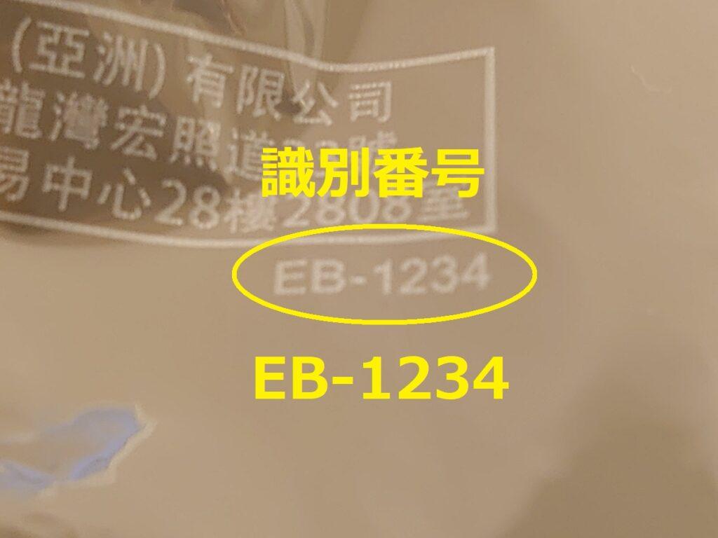 なぞとき びっくりカメラの識別番号:EB-1234