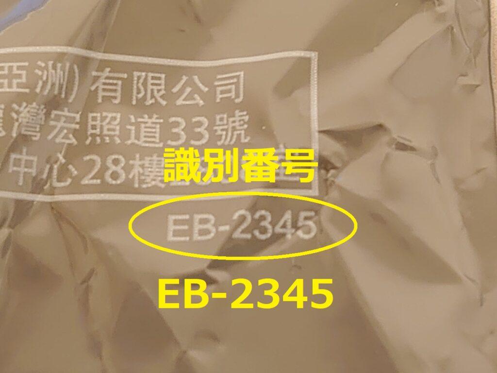 ププッとかいけつ!いせきのなぞの識別番号:EB-2345