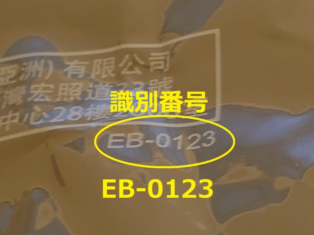 ブラウンきゅうしゅつ!タワーめいろの識別番号:EB-0123