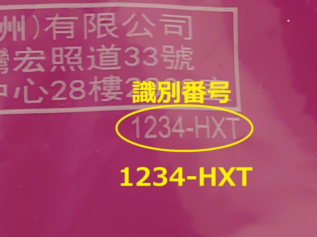 ラブパトシャッフルのマラカスの識別番号:1234-HXT