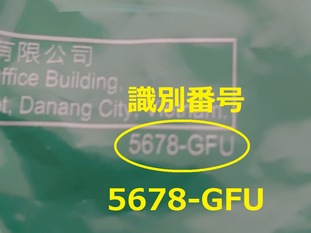 識別番号:5678-GFU