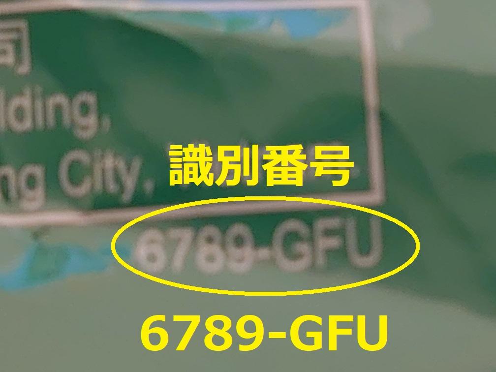 識別番号:6789-GFU