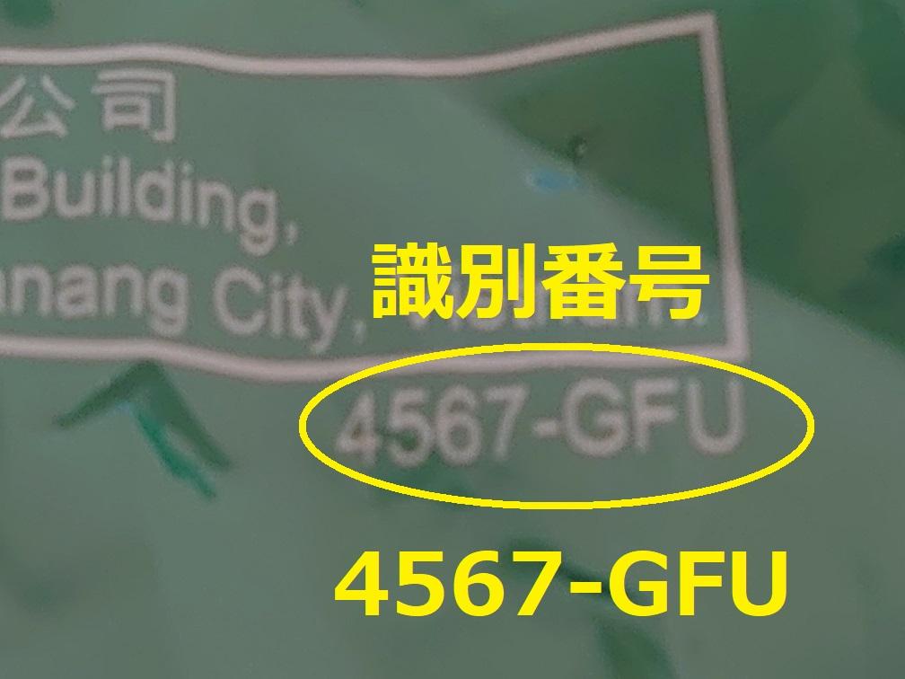 識別番号:4567-GFU