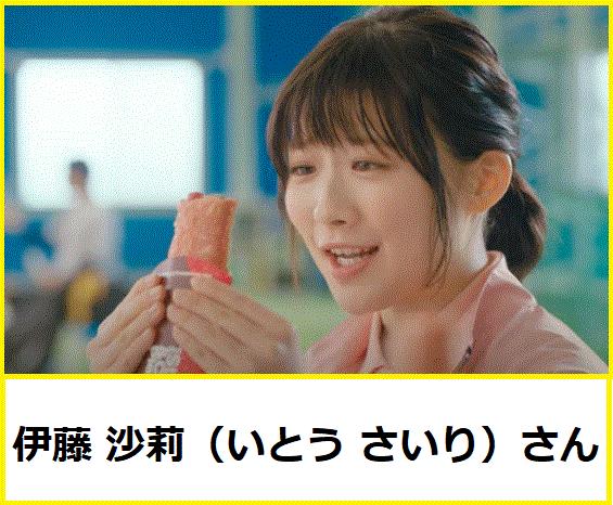 伊藤 沙莉(いとう さいり)さん