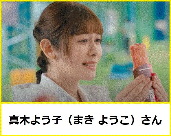 真木よう子(まき ようこ)さん