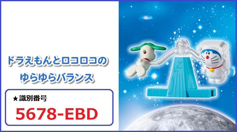 識別番号:5678-EBD