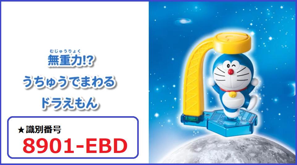 識別番号:8901-EBD