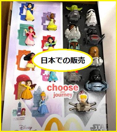 日本での販売について