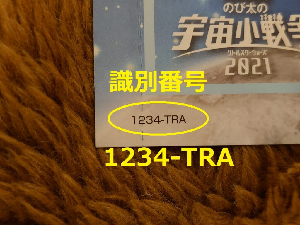 識別番号:1234-TRA