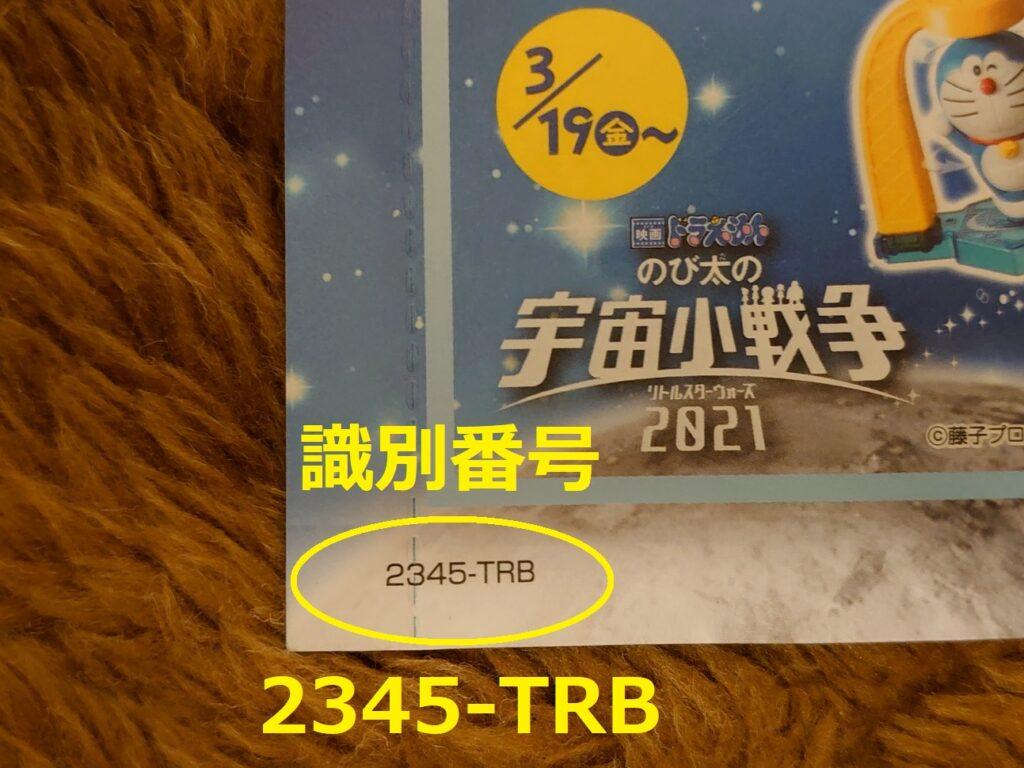 識別番号:2345-TRB