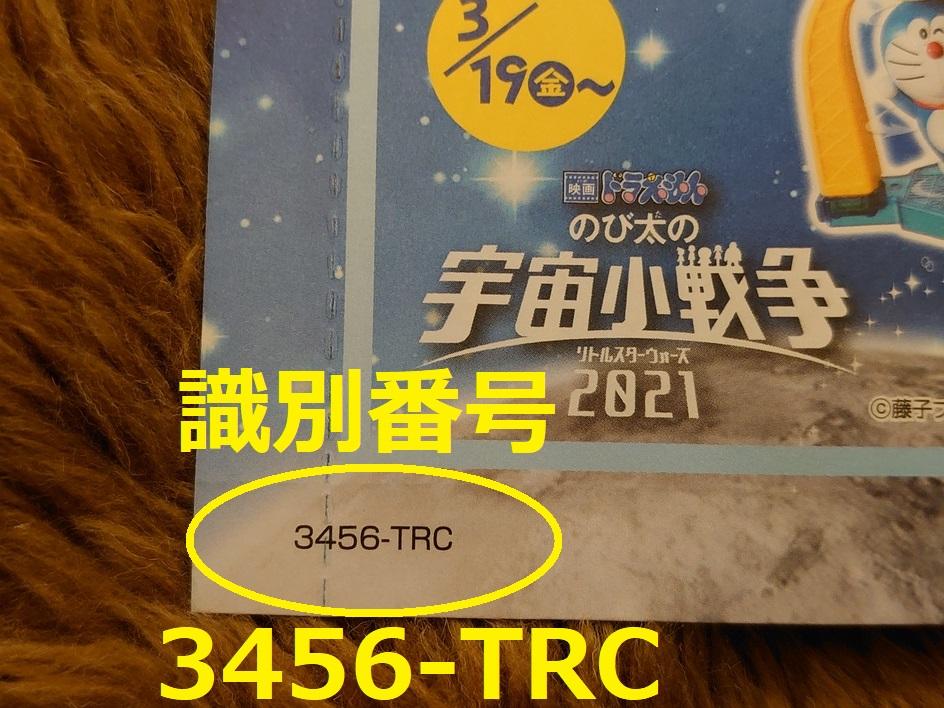識別番号:3456-TRC