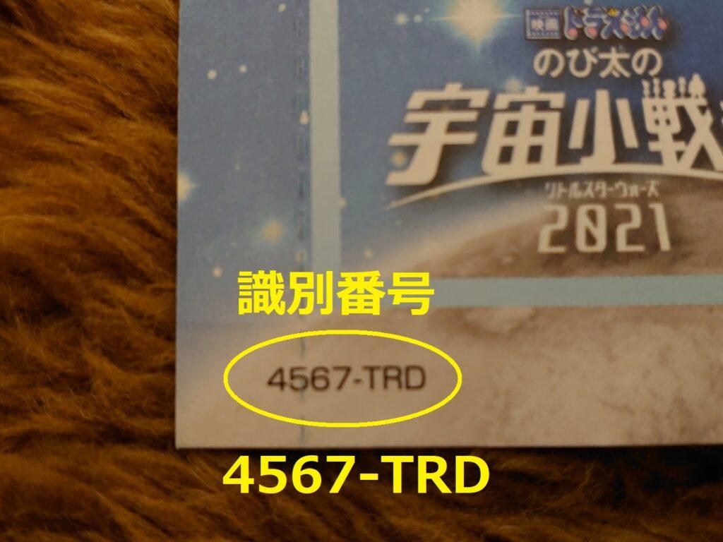 識別番号:4567-TRD