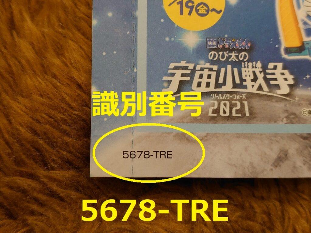 識別番号:5678-TRE
