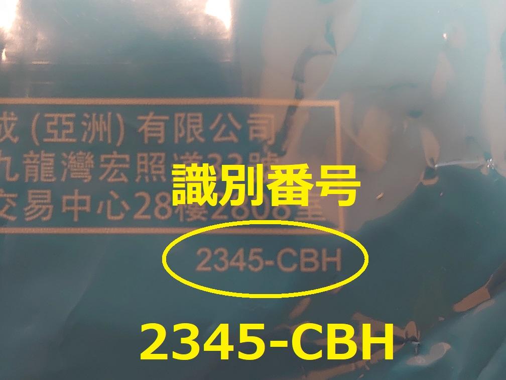 識別番号:2345-CBH