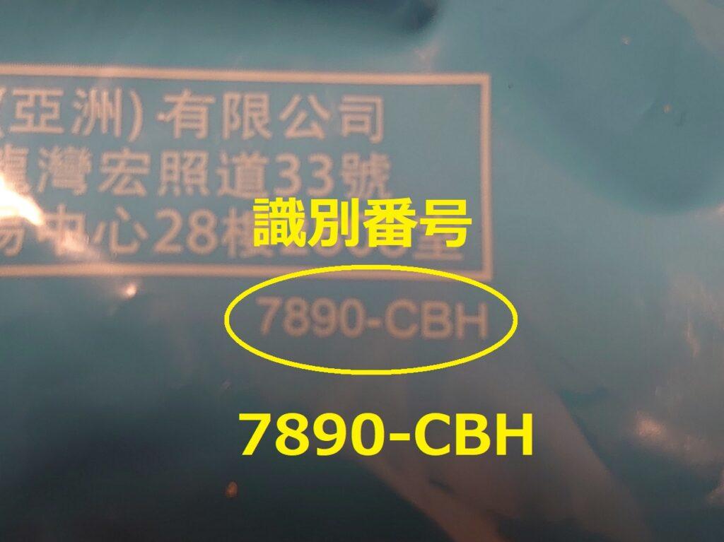 識別番号:7890-CBH