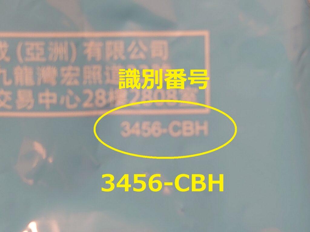 識別番号:3456-CBH