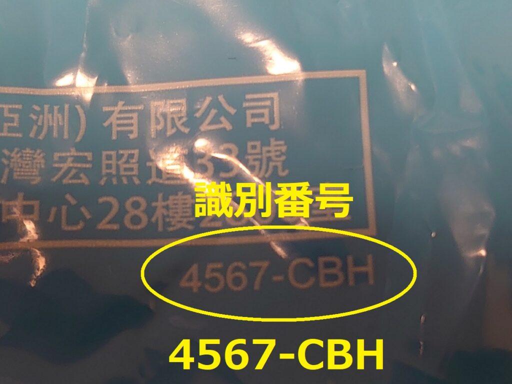 識別番号:4567-CBH