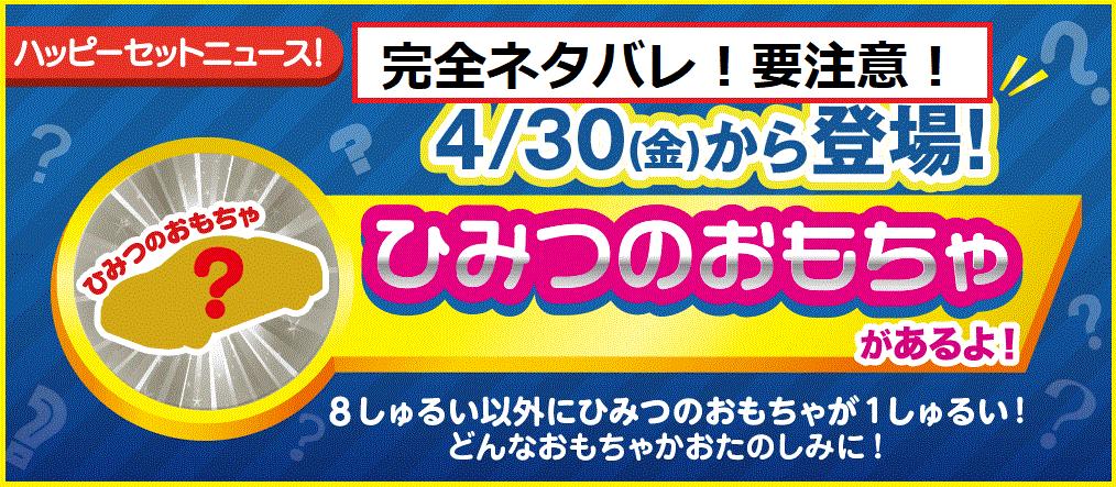 ハッピーセット トミカ ひみつのおもちゃ ネタバレ