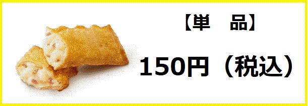 ベーコンポテトパイの【値段/価格】