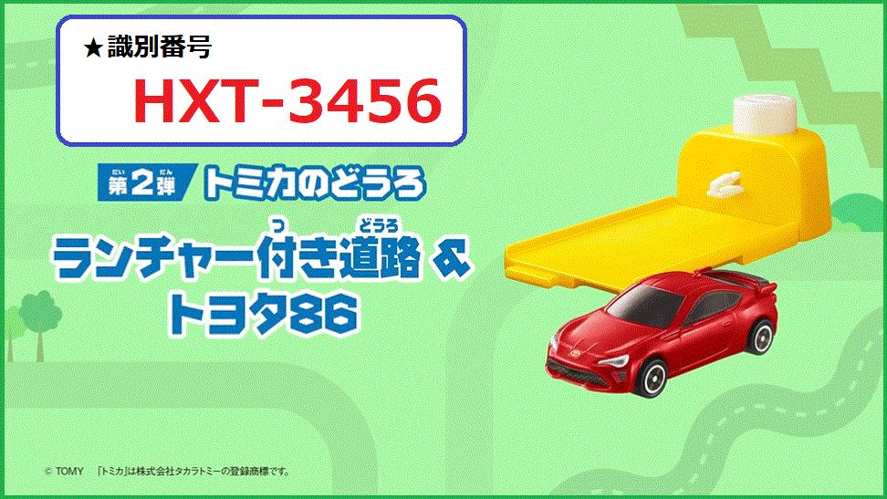 識別番号:HXT-3456