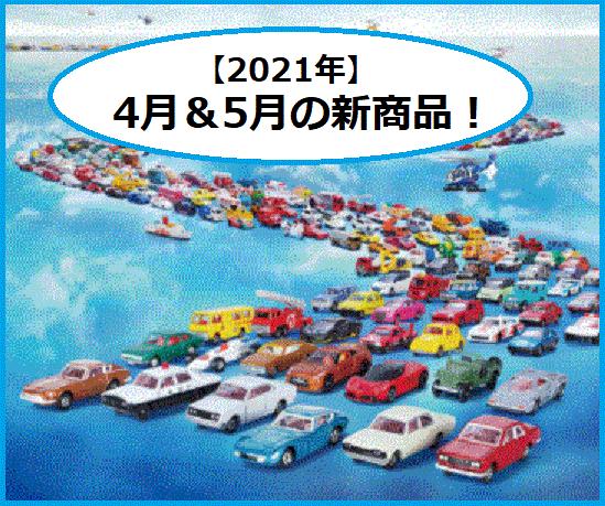 2021年4月&5月の新商品