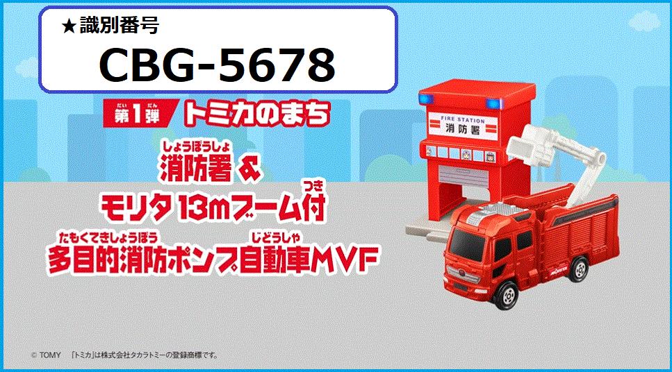 識別番号:CBG-5678