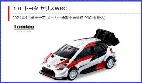 10 トヨタ ヤリスWRC