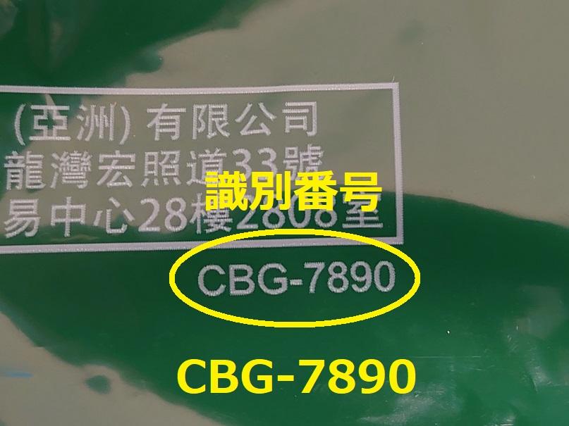 識別番号:CBG-7890