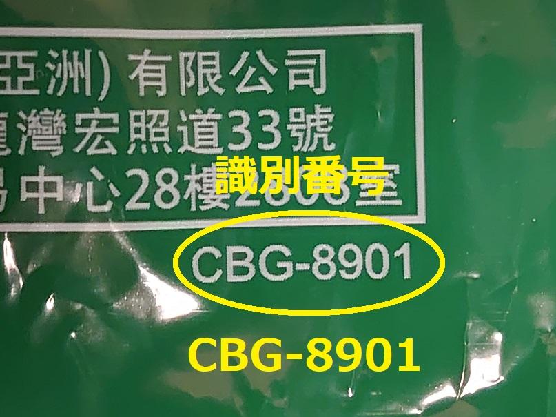 識別番号:CBG-8901