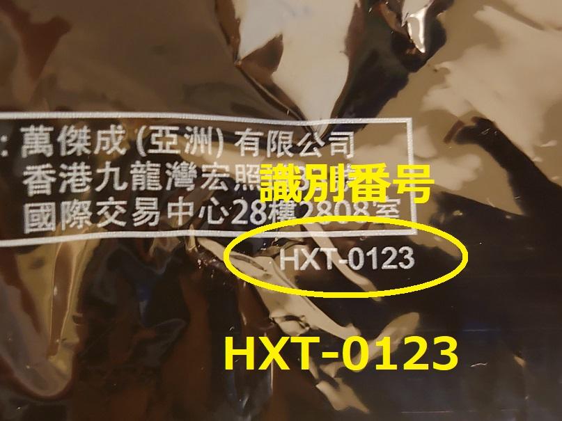 識別番号:HXT-0123