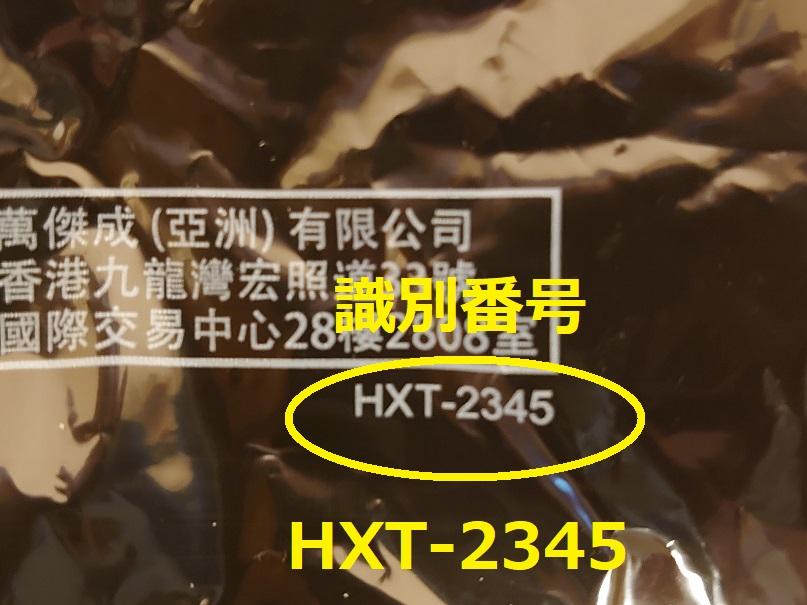 識別番号:HXT-2345