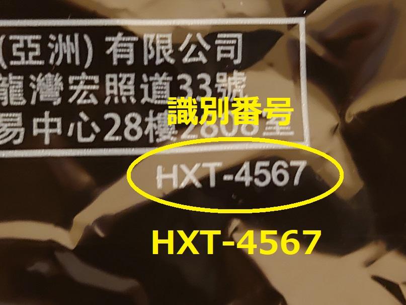 識別番号:HXT-4567