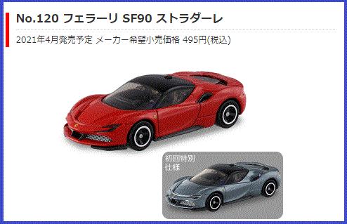 No.120 フェラーリ SF90 ストラダーレ