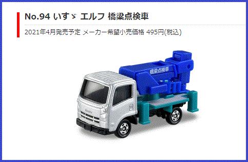 No.94 いすゞ エルフ 橋梁点検車