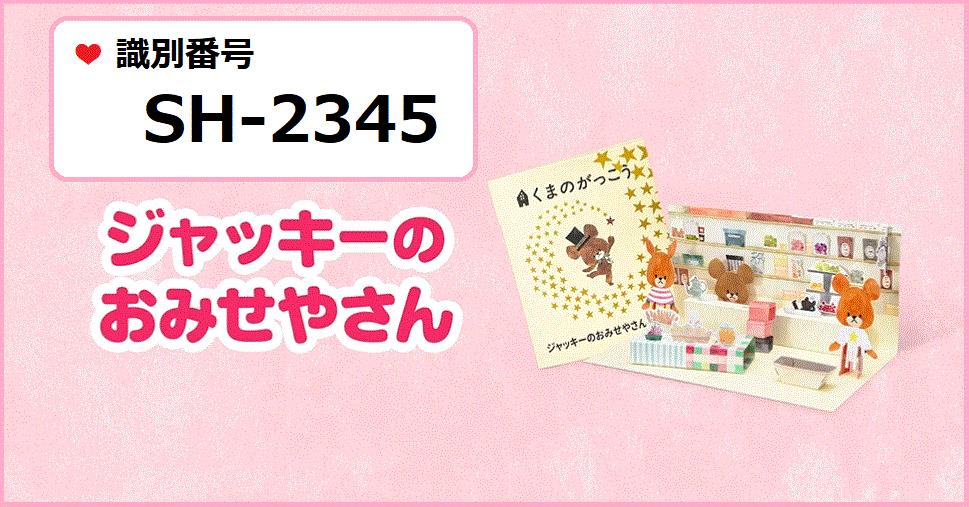 識別番号:SH-2345