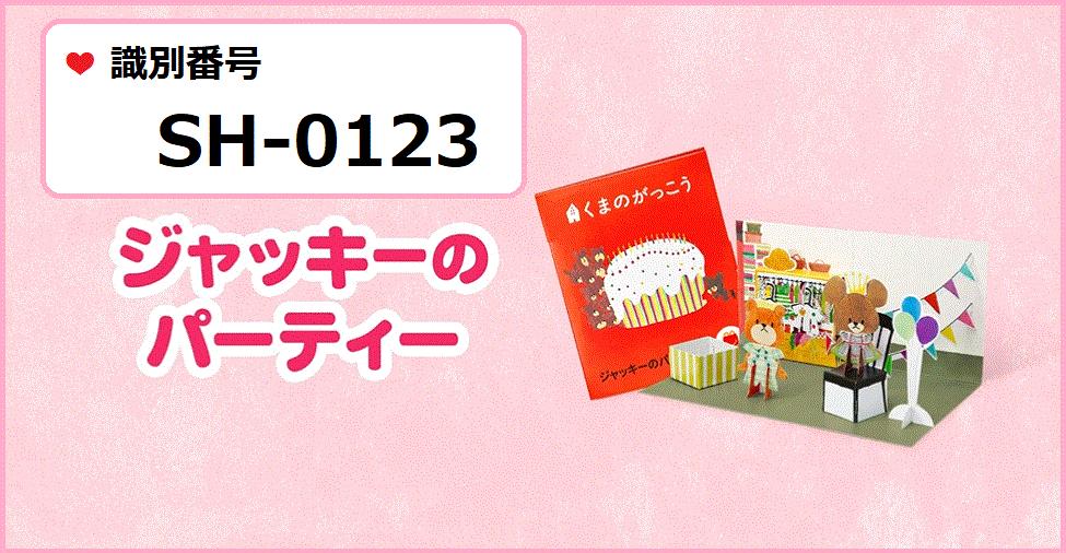 識別番号:SH-0123
