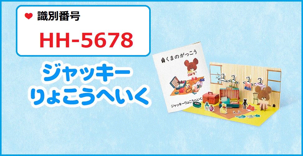 識別番号:HH-5678