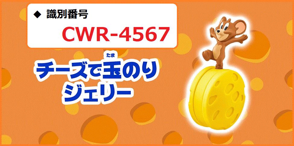 識別番号:CWR-4567