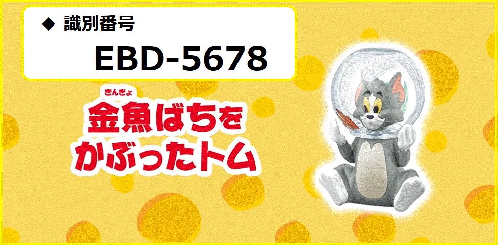 識別番号:EBD-5678