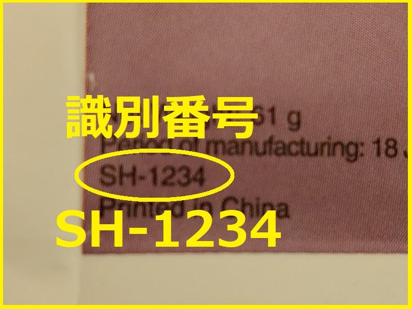 識別番号:SH-1234
