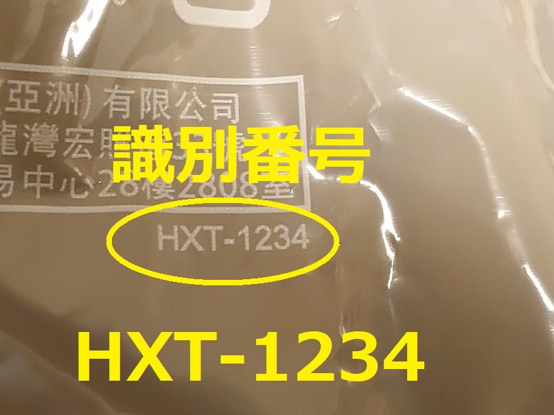 識別番号:HXT-1234